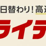 【日替わり高還元ストア登場!!】リーベイツフライデー開催!