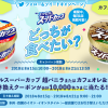【1万名に当たる!!】明治エッセルスーパーカップ 超バニラまたはカフェオレ&クッキー引き換えクーポンが当たる!キャンペーン