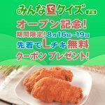【先着10万名!!】Lチキ無料クーポンプレゼント!LINEみんなでクイズオープン記念キャンペーン