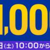 【総額100万ポイントが当たる!!】楽天Rebates 100万人会員突破記念キャンペーン!8月4日10:00スタート!