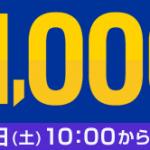 【楽天Rebates】100万人会員突破記念キャンペーン 日替わりポイント高還元ストアの還元率がすごい!