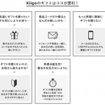 【Kiigo】私の税金支払い方法を一変させたサイト!