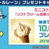 【1万名に当たる!!】ミニストップ ソフトクリーム各種プレゼント!キャンペーン