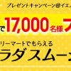 【17,000名に当たる!!】ファミリーマート サラダスムージーが当たる!キャンペーン