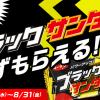 【ローソンアプリ】ブラックサンダーが必ずもらえる!キャンペーン