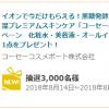 【3,000名に当たる!!】コーセー 黒糖精プレゼント!キャンペーン