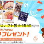 【ローソンアプリ限定!!】ローソンセレクト菓子無料券プレゼント!キャンペーン
