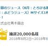 【当選!!】季節のジュース Mサイズ1杯プレゼント!キャンペーン