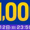 【楽天Rebates】100万人会員突破記念キャンペーンは明日まで!日替わりポイント高還元ストアに注目!