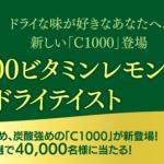 【4万名に当たる!!】C1000ビタミンレモン ドライテイスト無料引換クーポンが当たる!キャンペーン