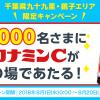 【5,000名に当たる!!】オロナミンCがその場で当たる!千葉県九十九里・銚子エリア限定キャンペーン