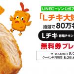 【80万名に当たる!!】LINE限定 ローソンLチキ無料引換券が当たる!キャンペーン