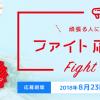 【2,600名に当たる!!】頑張る人にリポDを送ろう!ファイト応援BOXが当たる! キャンペーン