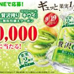 【5万名に当たる!!】LINE限定 アサヒ贅沢搾り キウイ 無料引換えクーポンが当たる!キャンペーン
