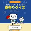 【10万名に当たる!!】楽天スーパーポイント夏祭りクイズ