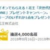 【4,000名に当たる!!】次世代型ヘアスプレー ケープ ONEが当たる!キャンペーン