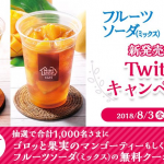 【1,000名に当たる!!】ゴロッと果実のマンゴーティーorフルーツソーダ(ミックス)無料クーポンが当たる!キャンペーン