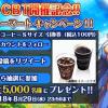 【当選!!】5,000名にファミマカフェ コーヒーSサイズ引換券が当たる!キャンペーン