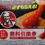 【イオングループ限定!!】金麦1ケース買ったらレッドホットチキン無料クーポンGETできた!