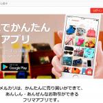 【経由可能に!!】メルカリ ポイントサイト経由のリピート購入可能に!