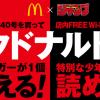 【週刊少年ジャンプ40号】マクドナルド ハンバーガー無料券がついてくる!キャンペーン