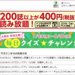 【dマガジン】1番還元額が高いポイントサイトを調査してみた!
