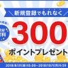 【ラクマ】新規登録でもれなく300ポイントプレゼント!キャンペーン