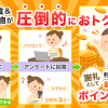 【ファンくる会員登録】1番還元額が高いポイントサイトを調査してみた!