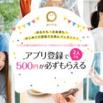 【アプリ登録で必ず500円もらえる!!】pring(プリン) 友達紹介キャンペーン第5弾!