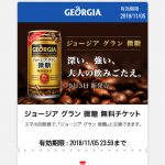 【Coke ON】ジョージア グラン 微糖 ドリンクチケット 引換えてきた!