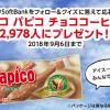 【2,978名に当たる!!】パピコ チョココーヒーが当たる!キャンペーン