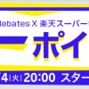 【最大20%還元!!】Rebates X 楽天スーパーSALE連動企画!スーパーポイントバックキャンペーン