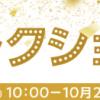 【楽天Rebates】新作コレクション2018開催!