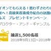 【1,500名に当たる!!】パンテーンミラクルズ プレゼントキャンペーン