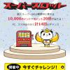 【当選!!】楽天スーパースロット  楽天スーパーSALE期間中に使える10,000ポイントやポイント20倍が当たる!
