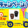 【1,000名に当たる!!】ファミマカフェコーヒー引換券がその場で当たる!キャンペーン