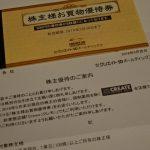 【株主優待】クリエイトSDの株主優待到着!