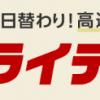 【9/28~10/1】リーベイツフライデー開催!