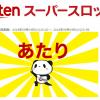 【6日連続当選!!】楽天スーパースロットで楽天ポイント大量GET!