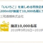 【1万名に当たる!!】いいちこカップ20度200mlが当たる!キャンペーン