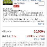 【ポイント大量GET!!】はえぬき15kg 山形県酒田市にお得にふるさと納税してみた!