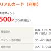 【大人気!!】Kyash リアルカード発行でポイントGET!