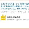 【8,000名に当たる!!】ジョイ JOY ボタニカル レモングラス&ゼラニウムが当たる!キャンペーン