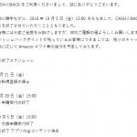 【レシートアプリ CASH☆BACK】10月5日でサービス終了!