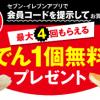【セブン‐イレブンアプリ】最大4回!!おでん1個無料券プレゼント!キャンペーン
