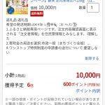 【ふるさと納税】山形県酒田市 お米15kg おトクにふるさと納税してみた!