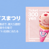 【毎週810名に当たる!!】サーティワンアイスクリーム300円ギフト券が当たる!キャンペーン
