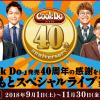 【合計9,430名に当たる!!】「Cook Do®」40周年記念 よしもとスペシャルライブキャンペーン