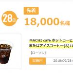 【先着18,000名!!】ローソン MACHI café コーヒー(S) 100円券が当たる!dエンジョイパス 888デー キャンペーン