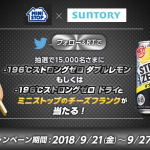 【15,000名に当たる!!】-196℃ストロングレモン350mlまたは-196℃ストロングDRY350ml&チーズフランク無料クーポンがどちらも当たる!キャンペーン